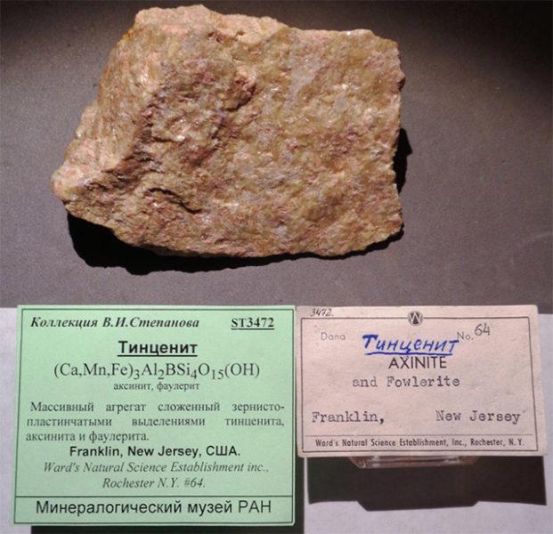 Тинценит